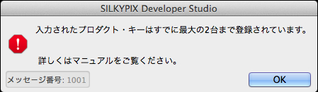 【Macintosh版】OSアップデート後、「プロダクト・キーの登録」ダイアログが表示されます_d0221306_15125188.jpg