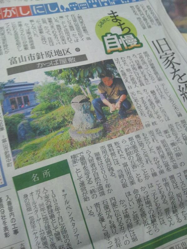今日の富山新聞_d0180229_1735181.jpg