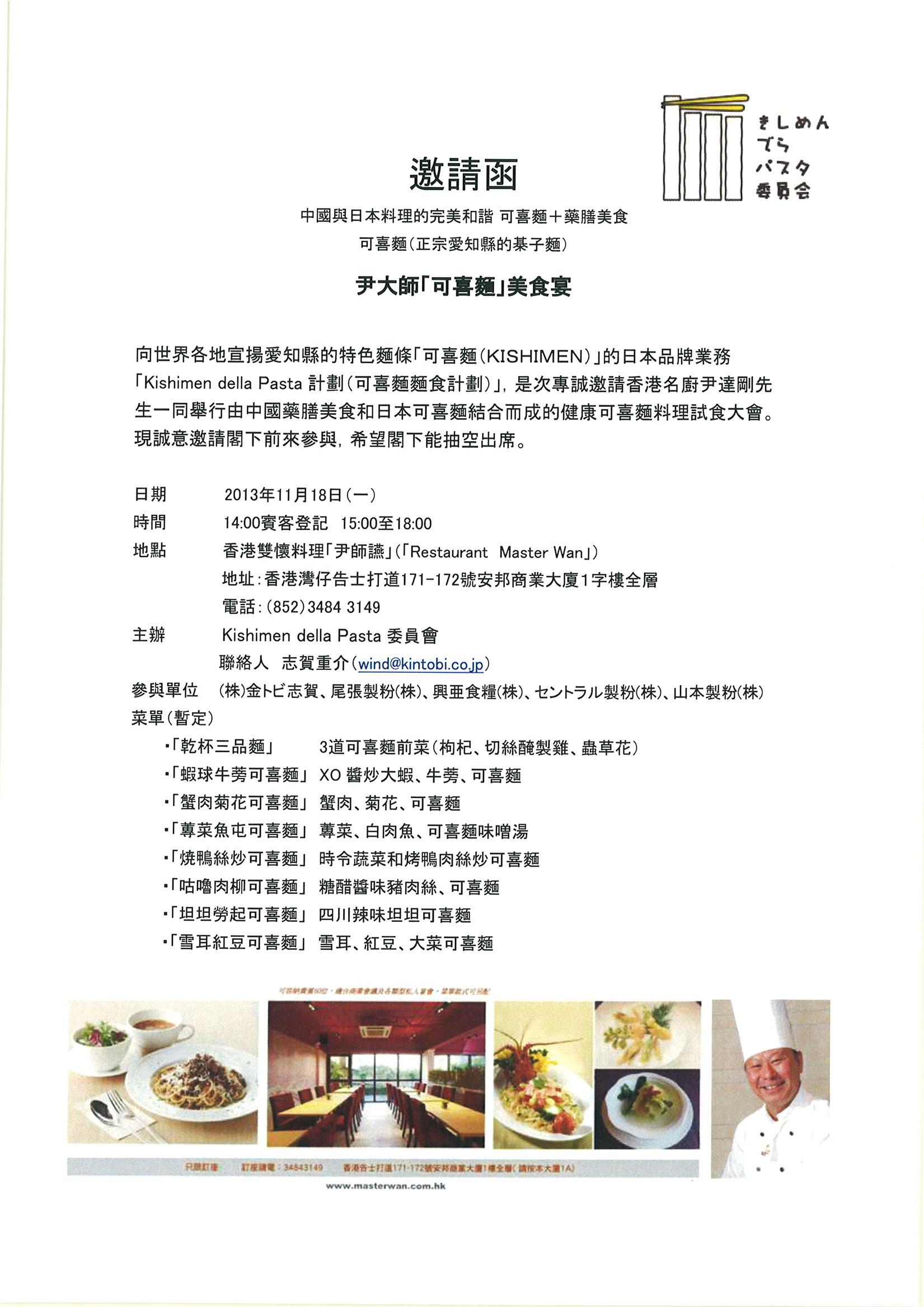 香港できしめんイベント_d0166534_19311560.jpg
