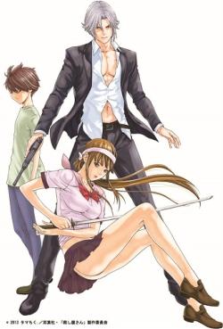 TVアニメ『殺し屋さん』DVD 1/7発売決定_e0025035_18124877.jpg