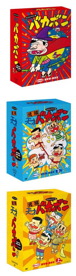 """リマスター版""""バカボンDVD-BOX""""発売! タモリ氏よりコメントも_e0025035_18265644.jpg"""