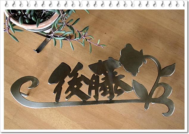 「後藤様のオリジナル表札」_b0299839_16162674.jpg