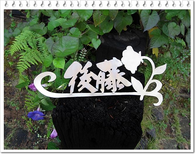 「後藤様のオリジナル表札」_b0299839_1618214.jpg