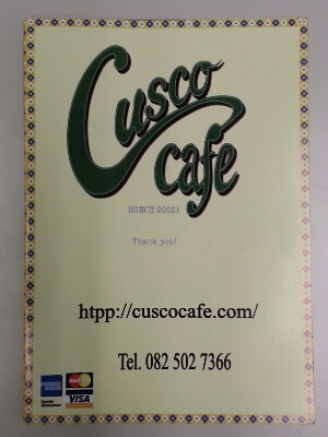 Cusco Cafe_a0105740_22364894.jpg