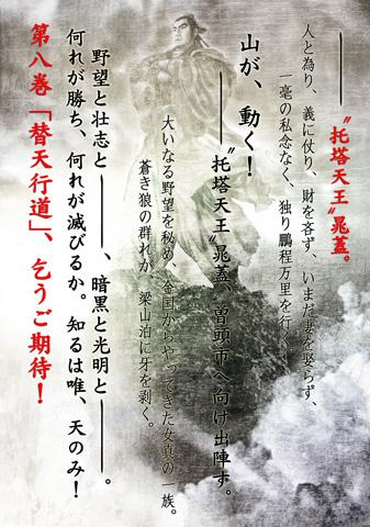 『絵巻水滸伝 第八巻 替天行道 』Kindle版、本日発売!_b0145843_2316387.jpg