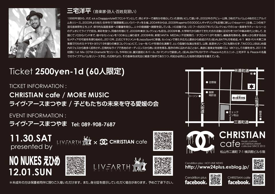 ◆◇◆◇ NO NUKES えひめ ◆◇◆◇ プレイベント/CHRISTIAN cafe x LIVE EARTH MATSUYAMA presents!_f0148146_6414814.jpg
