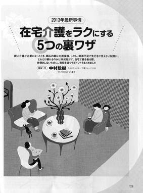 お仕事報告(婦人公論挿絵)_f0103247_11143872.jpg