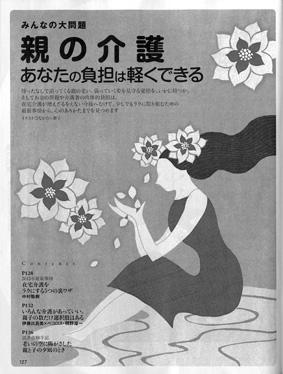 お仕事報告(婦人公論挿絵)_f0103247_11144453.jpg