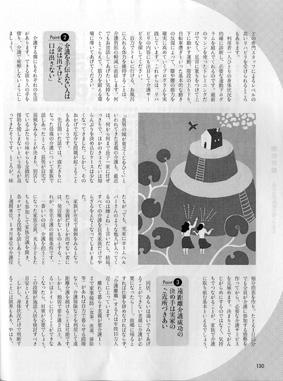 お仕事報告(婦人公論挿絵)_f0103247_11151659.jpg