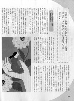 お仕事報告(婦人公論挿絵)_f0103247_11152941.jpg