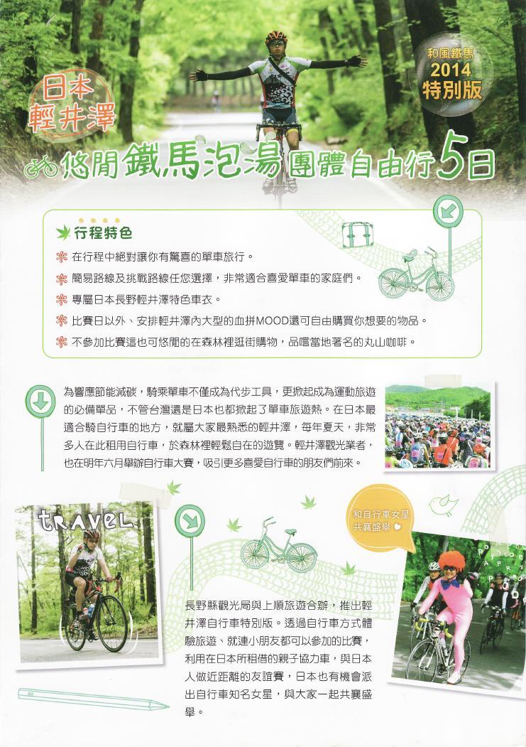 台湾だから実現できた軽井沢サイクリングツアー(台北ITF報告その7)_b0235153_15221079.jpg