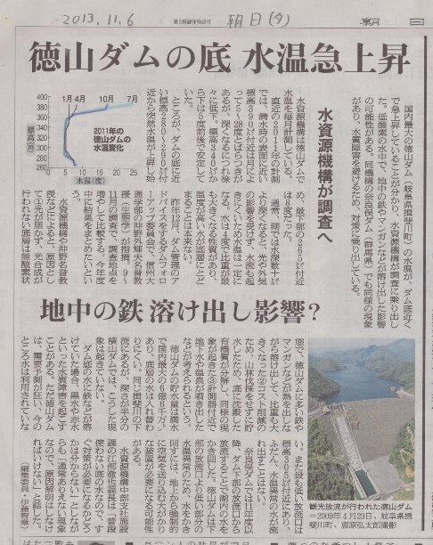 徳山ダムの水は「品質保証」されていない_f0197754_21161819.jpg