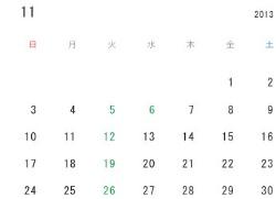 定休日のお知らせ(2013年11月)_b0246670_4385077.jpg