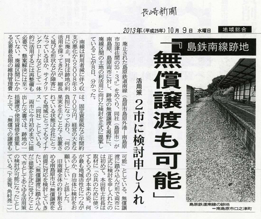 島原鉄道を斬る!①_c0052876_1894714.jpg