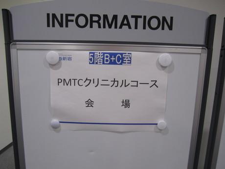 2013/10/14  オーラルケアー「本当のPMTC」PMTCクリニカルコースに参加してきました。_e0336176_23224123.jpg