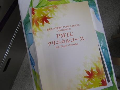2013/10/14  オーラルケアー「本当のPMTC」PMTCクリニカルコースに参加してきました。_e0336176_23241573.jpg