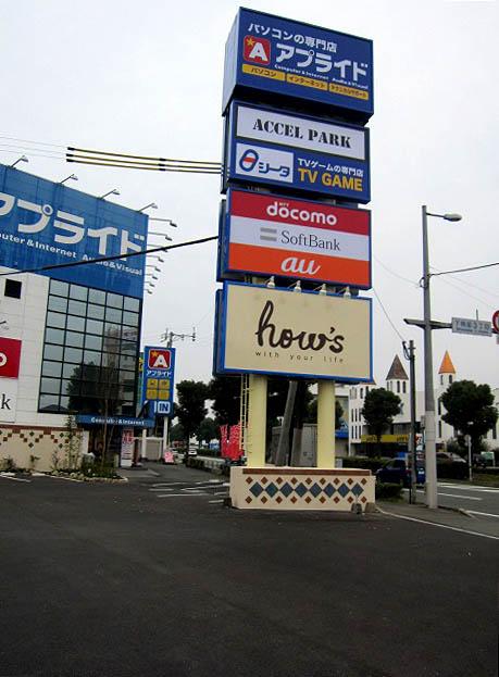 how\'s 熊本店さん オープンしました_f0171785_17532931.jpg