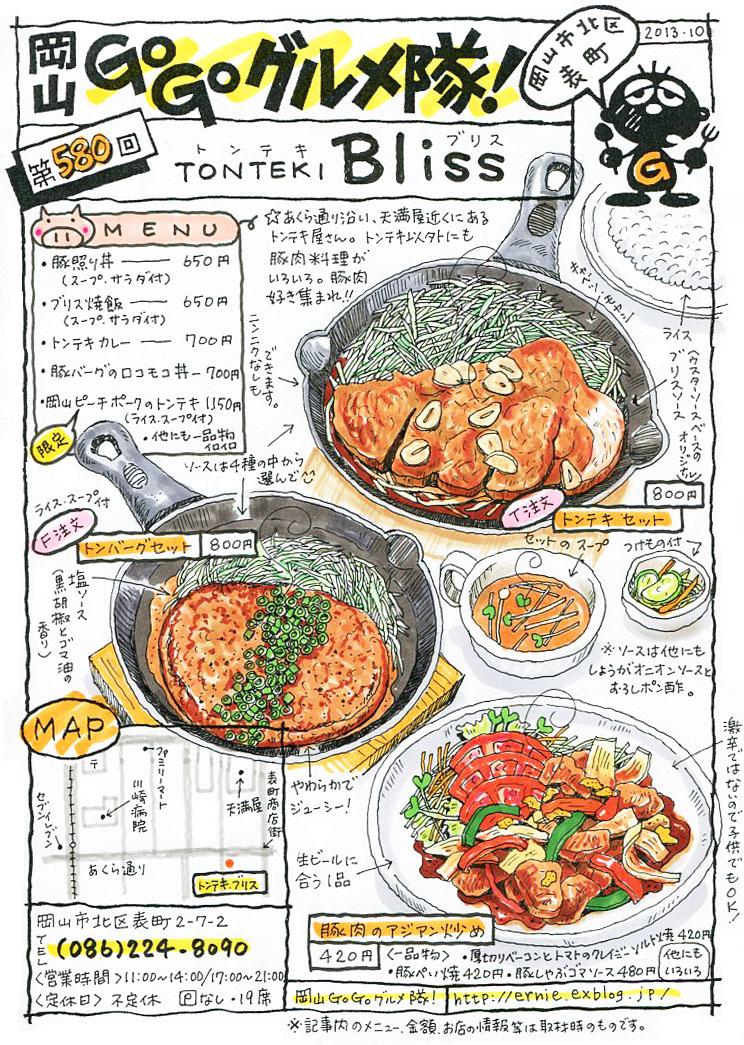 Tonteki Bliss (トンテキ・ブリス)_d0118987_10441677.jpg