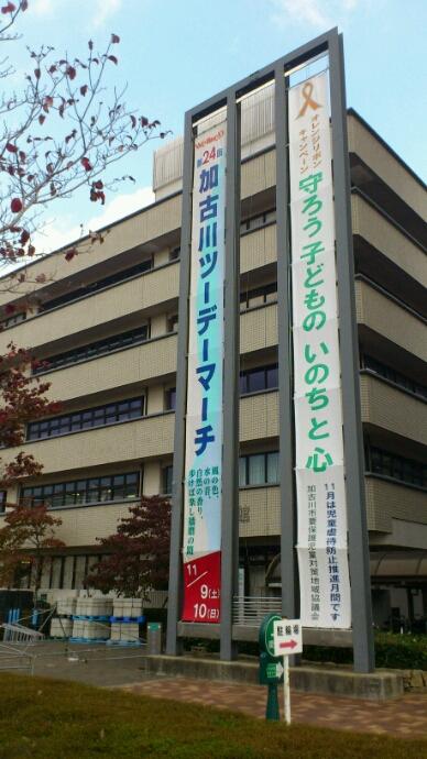 加古川ツーデーマーチ_e0326688_16483971.jpg
