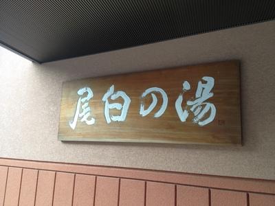 お山、二連発!〜その2〜_e0239908_16571319.jpg