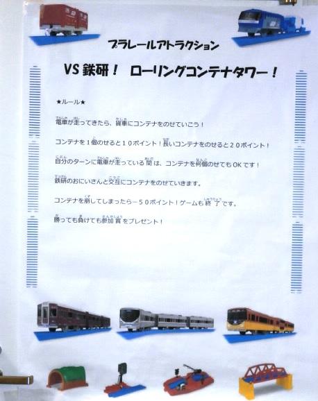2013鉄研学園祭3 立命館大学 _a0066027_22152385.jpg