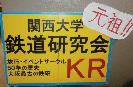 2013鉄研学園祭4 関西大学 _a0066027_22382483.jpg