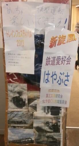 2013鉄研学園祭4 関西大学 _a0066027_22432444.jpg