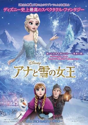 ディズニー史上初のWヒロイン『アナと雪の女王』 ポスタービジュアルが完成_e0025035_17514986.jpg