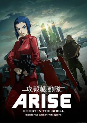『攻殻機動隊ARISE border:2 Ghost Whispers』最速ネット配信上映会11/22開催_e0025035_18433532.jpg