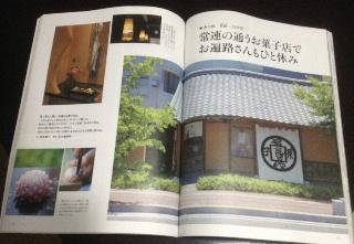 白栄堂さん_c0121339_17241638.jpg