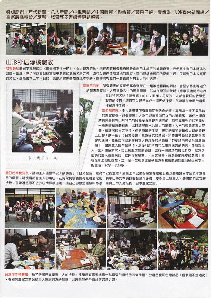 台湾発日本行き「ウルルン滞在記」ツアーはこうして生まれた(台北ITF報告その8)_b0235153_8113833.jpg