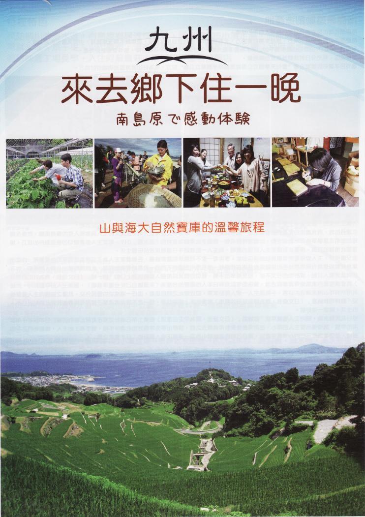 台湾発日本行き「ウルルン滞在記」ツアーはこうして生まれた(台北ITF報告その8)_b0235153_8125910.jpg