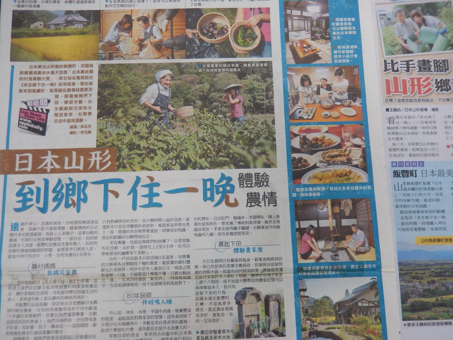 台湾発日本行き「ウルルン滞在記」ツアーはこうして生まれた(台北ITF報告その8)_b0235153_8135648.jpg