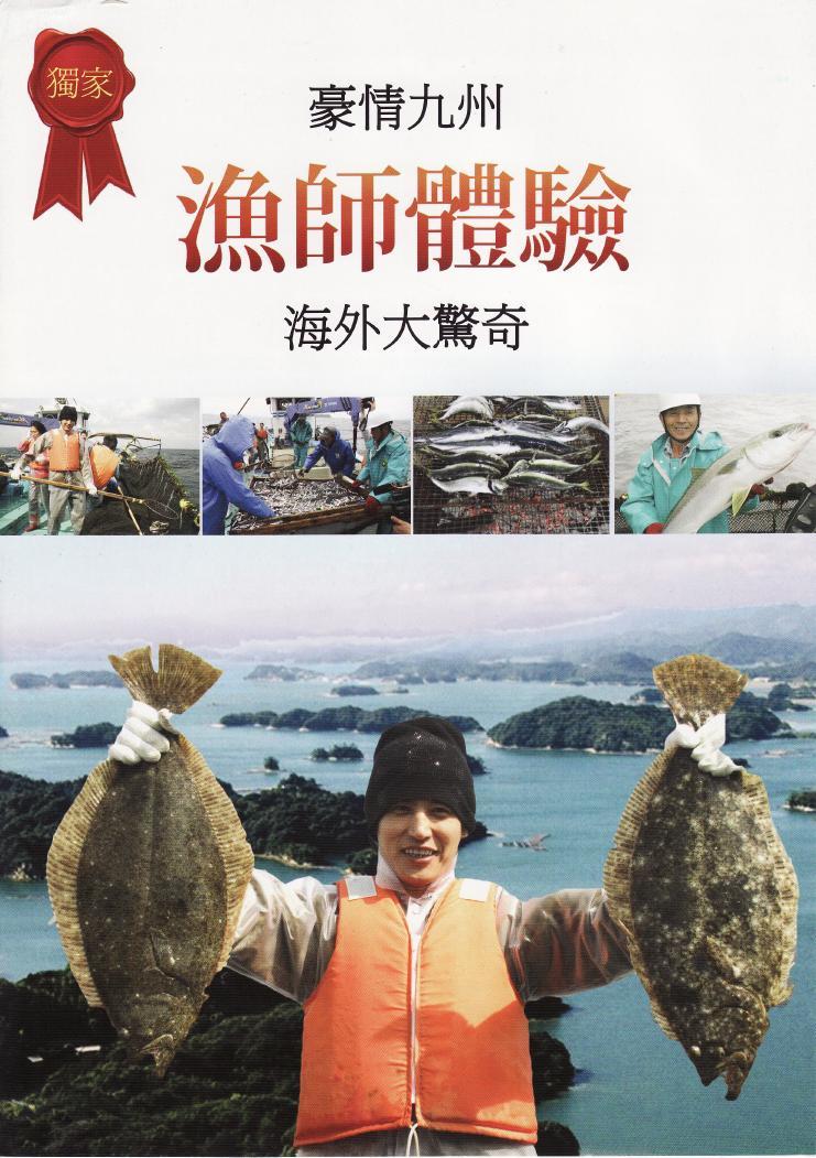台湾発日本行き「ウルルン滞在記」ツアーはこうして生まれた(台北ITF報告その8)_b0235153_813822.jpg
