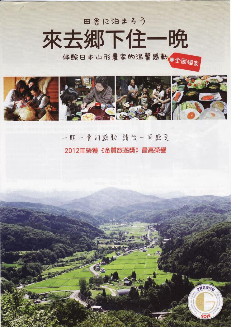 台湾発日本行き「ウルルン滞在記」ツアーはこうして生まれた(台北ITF報告その8)_b0235153_893651.jpg
