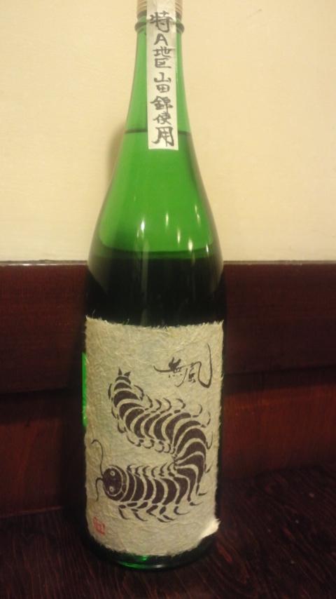 無風(むかで) 純米吟醸が入荷いたしました_d0205957_238236.jpg