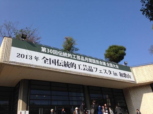 日本伝統工芸士大会 in 和歌山_d0259861_1458524.jpg