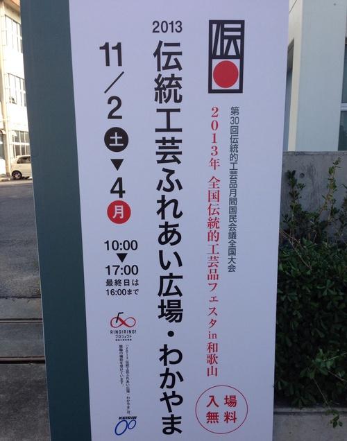 日本伝統工芸士大会 in 和歌山_d0259861_1459963.jpg