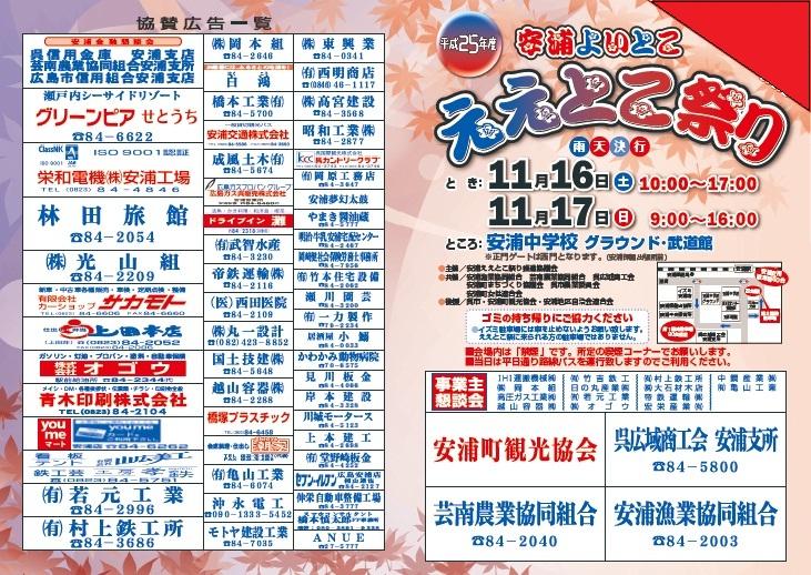 安浦ええとこ祭り開催の案内_e0175370_1424426.jpg