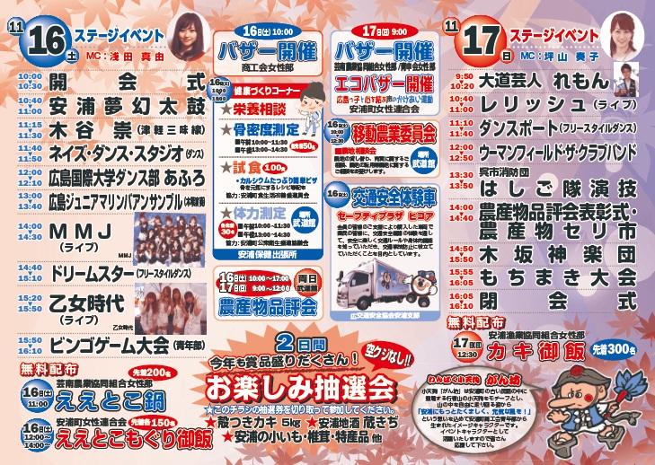安浦ええとこ祭り開催の案内_e0175370_1425698.jpg