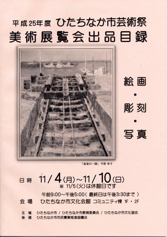 13年11月8日・ひたちなか市芸術祭美術展覧会_c0129671_18393199.jpg