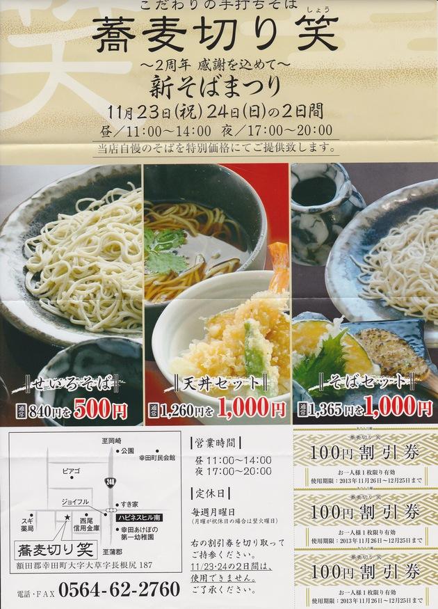 新そばまつり_c0234975_94851100.jpg