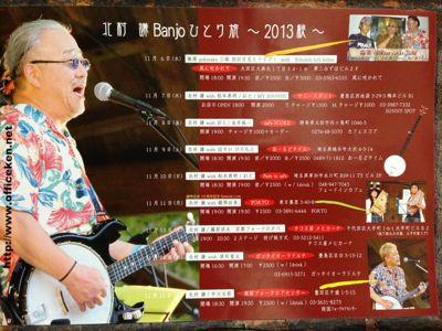 北村謙 Banjoひとり旅〜2013秋〜_d0225380_19234659.jpg