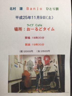 北村謙 Banjoひとり旅〜2013秋〜_d0225380_19234742.jpg