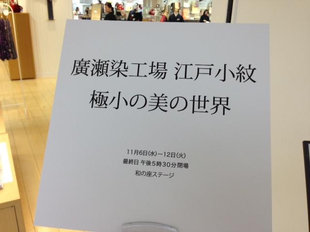 11月8日 松屋銀座7Fにて_d0171384_7353080.jpg