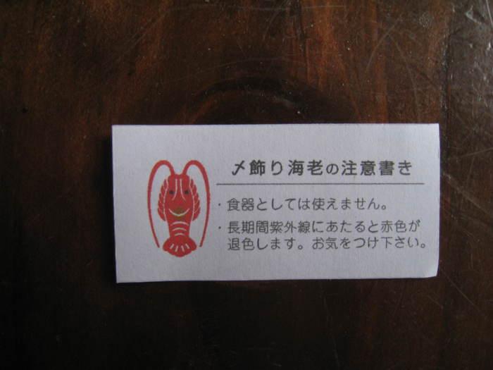 エビ飾り_e0303187_15212371.jpg