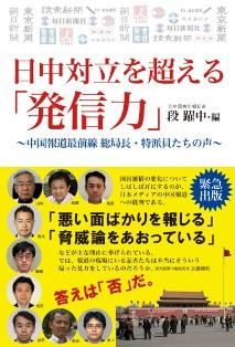 『日中対立を超える「発信力」』日本図書館協会選定図書に決定_d0027795_14551455.jpg