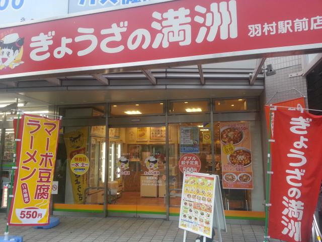 11/4 ぎょうざの満洲羽村駅前店 焼餃子とライス大盛¥420_b0042308_12425876.jpg