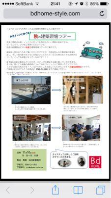現場バスツアー_e0149215_21421951.jpg