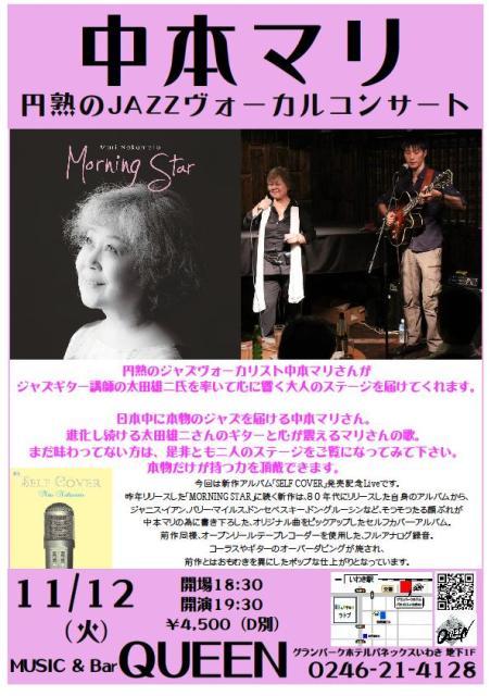 中本マリ 円熟のジャズヴォーカル コンサート_d0115919_165548.jpg